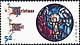 Canada, 52¢ [Nativité], 3 novembre 1997