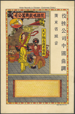 Coloured illustration with Chinese script showing three women, one holding up a gramophone and the others holding up black records