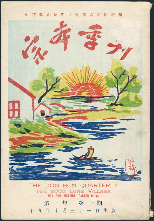 Cover of magazine with coloured illustration of a house on shoreline, a sailing junk, and rising sun; with Chinese script and some English